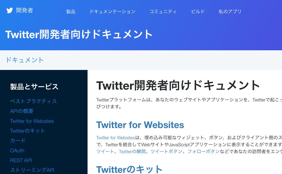 Twitter development