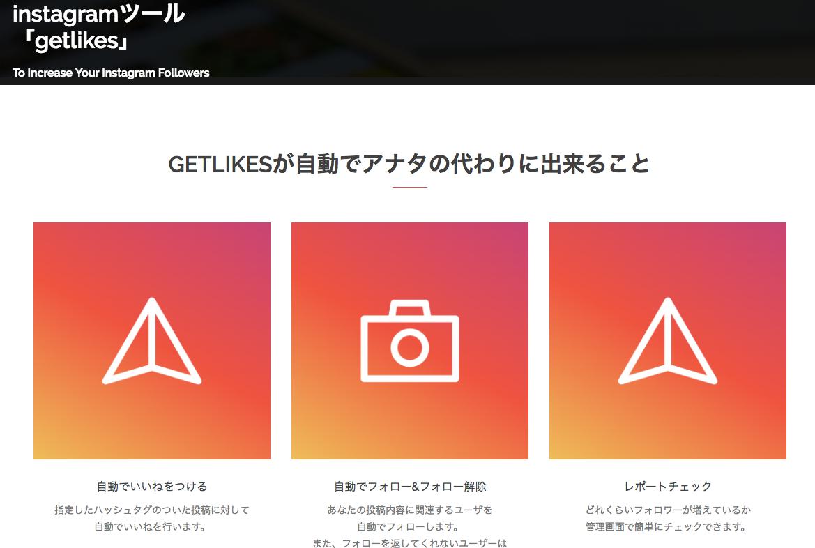 getlikes