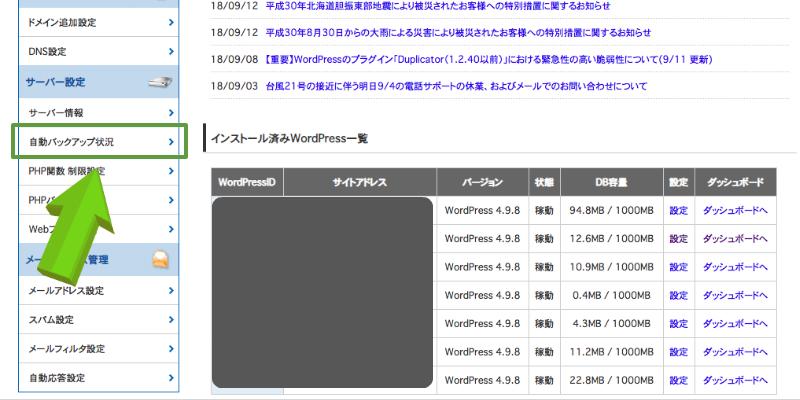MySQLデータベースバックアップ