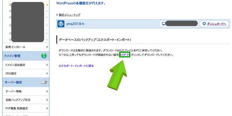 MySQL エクスポート