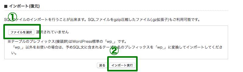 MySQL インポート